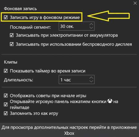 igrovaya_panel_windows_10_kak_vklyuchit_4.jpg