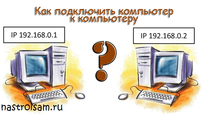 pc-to-pc-connection.png