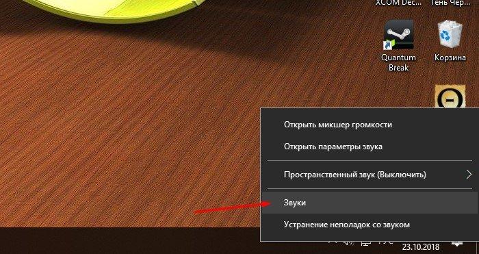 V-paneli-zadach-pravym-klikom-myshki-nazhimaem-po-ikonke-Zvuk-vybiraem-punkt-Zvuk-.jpg