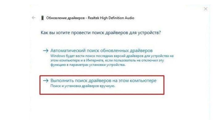 Perehodim-v-Vypolnit-poisk-drajverov-na-jetom-kompjutere--e1540279473501.jpeg