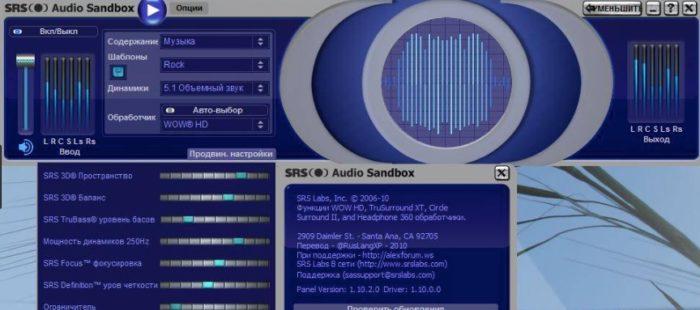 SRS-Audio-SandBox-prostaja-i-interesnaja-programma-dlja-zvukovoj-obrabotki-e1540280745794.jpeg