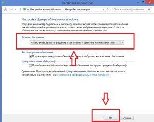 Ne-rabotaet-tsentr-obnovleniya-v-Windows-8.1-300x239.jpg