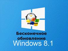 Beskonechnoe-obnovlenie-windows-8.1-reshaem-za-minutu.png