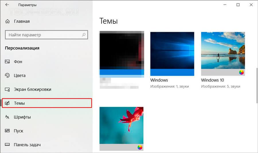 windows-10-themes-location.jpg