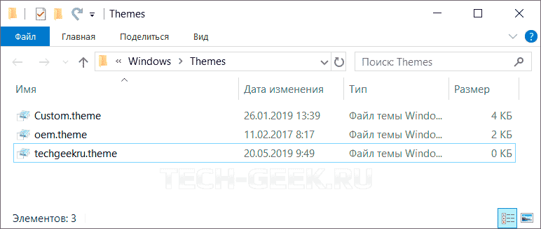 themes-location-in-windows-10-2.png