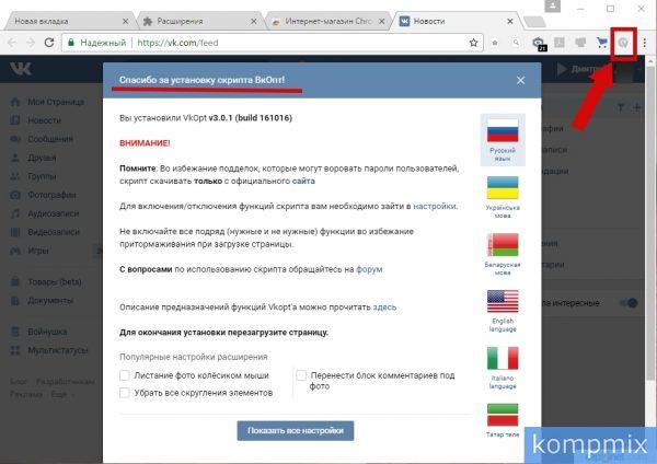kak-skachat-i-ustanovit-vkopt-instrukciya-6-600x424.jpg