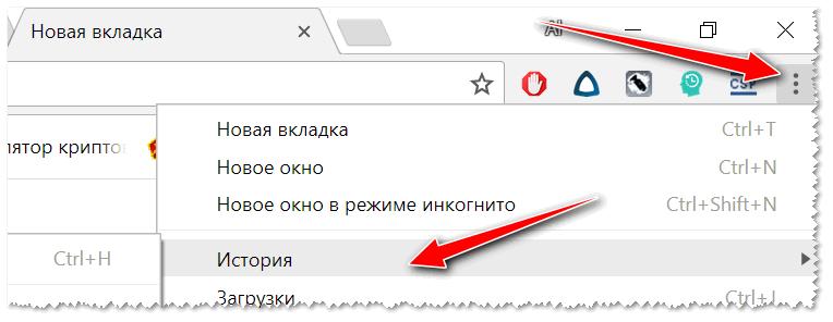 Istoriya-v-brauzere-Chrome.png