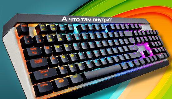 a-chto-tam-vnutri-klaviatury-552x318.jpg