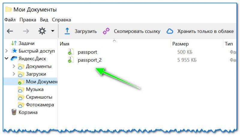 Faylyi-zagruzhenyi-800x457.jpg