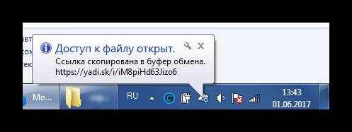 Soobshhenie-o-skopirovannoy-ssyilke-na-fayl-YAndeks-Diska.png