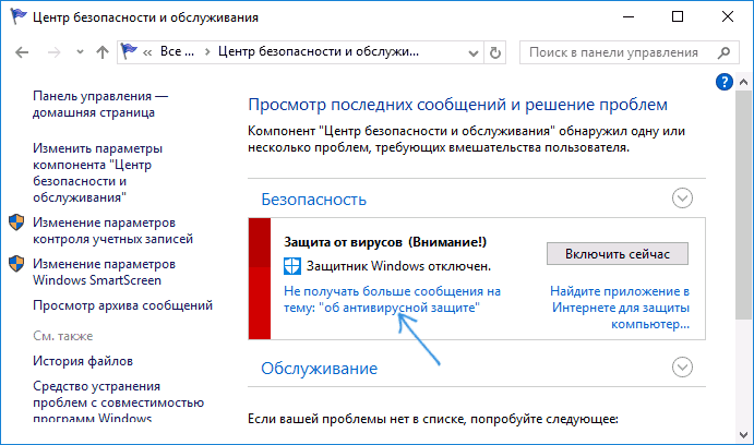 disable-windows-defender-notifications.png