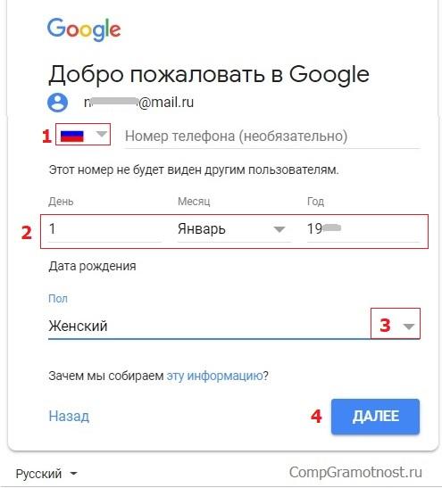 zaregistrirovatsja-v-Gugl-ukazat-datu-rozhdenija-pol.jpg