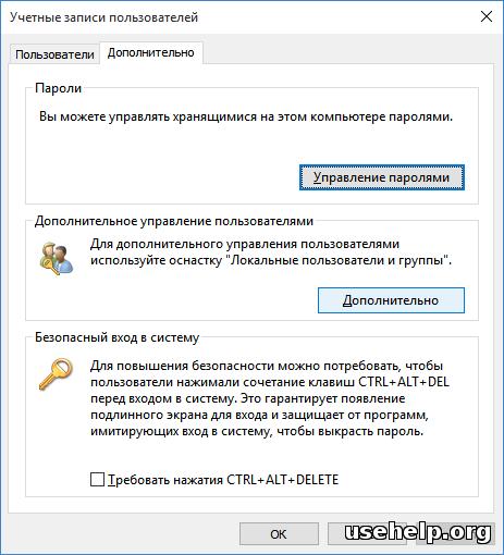 Вернуть-права-администратора-в-Windows-10-3.png