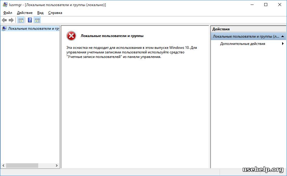 Вернуть-права-администратора-в-Windows-10-4.png