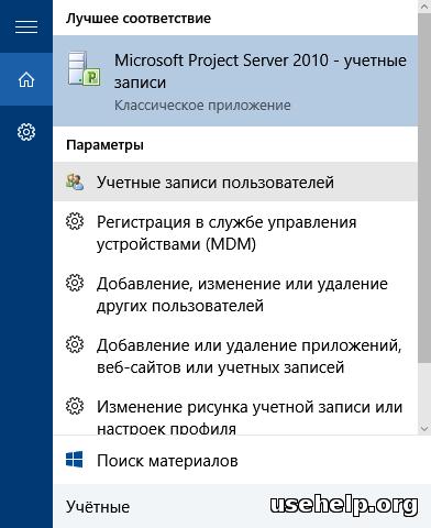 Вернуть-права-администратора-в-Windows-10-5.png