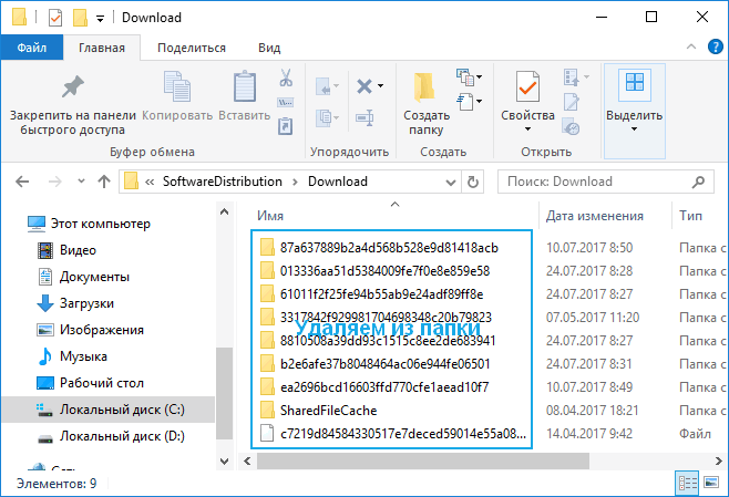 Udalenie-soderzhimogo-papki-download.png