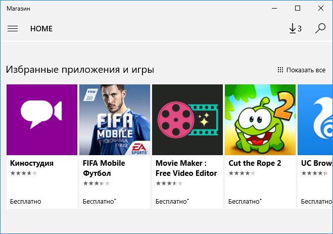 Domashnyaya-stranitsa-Windows-Store.jpg