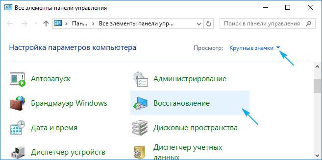 Zapusk-programmy-vosstanovleniya-cherez-panel-upravleniya.jpg