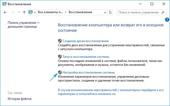 Nastrojka-vosstanovleniya-sistemy.png