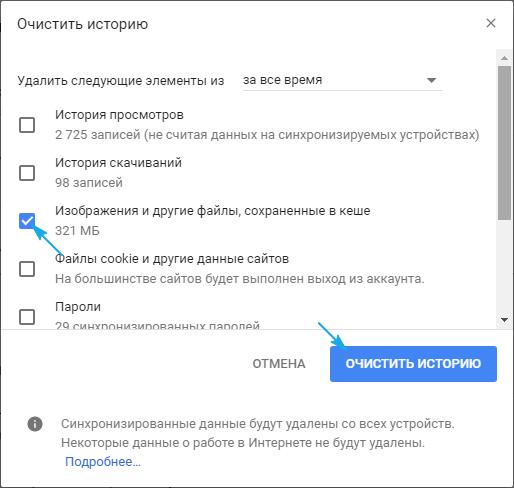 Udaleniya-istorii-v-Chrome.png