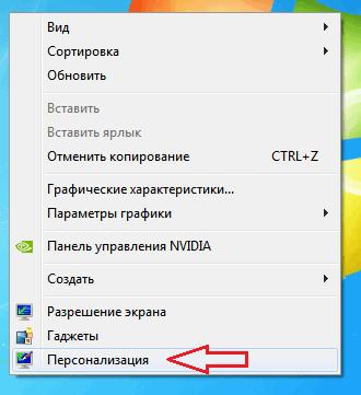 personalizaciya.png
