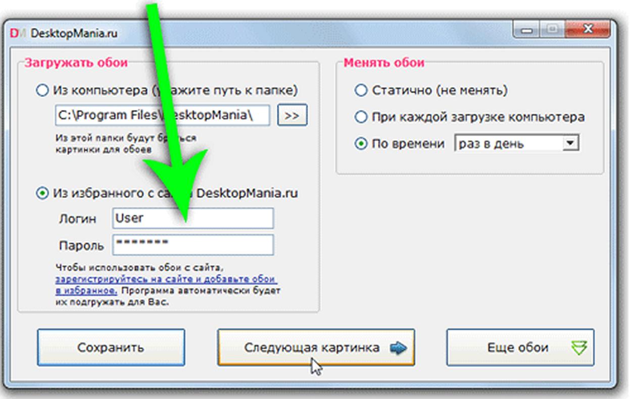 programma-dlya-smenyi-oboev.png