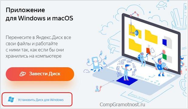 Skachat-besplatno-Yandex.Disk_.jpg