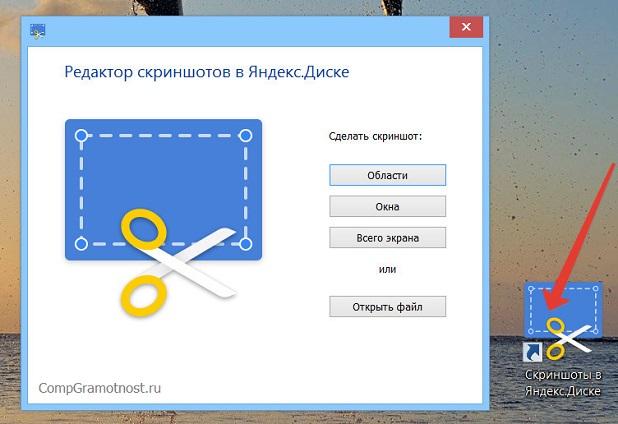 Jarlyk-Skrinshoty-v-Yandex-Diske.jpg