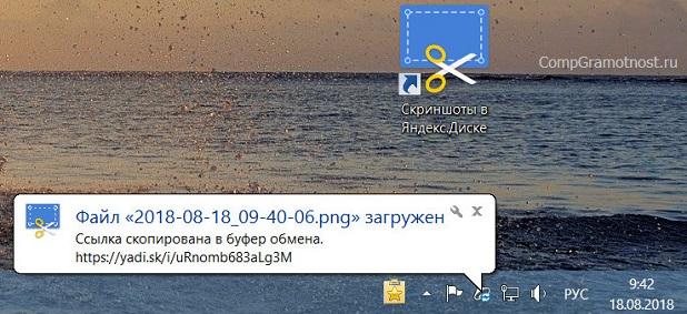 Ssylka-na-skrinshot-v-Yandex-Diske.jpg
