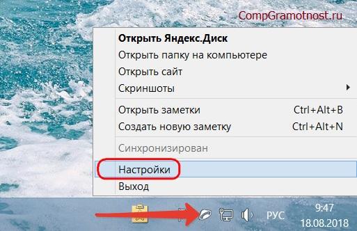 Nastrojki-skrinshotera-v-Yandex-Diske.jpg