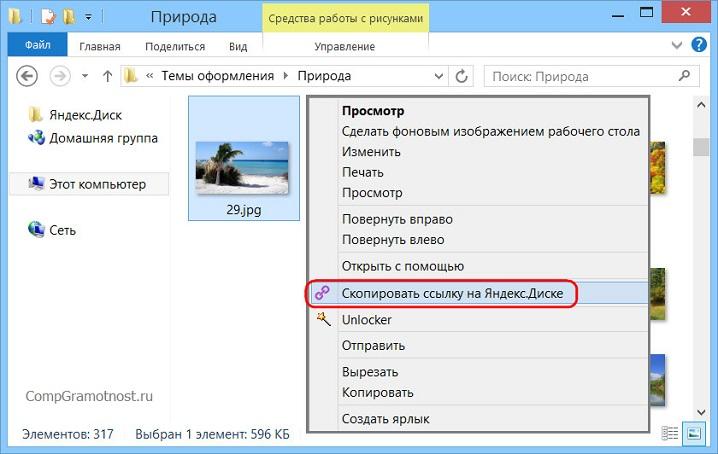 V-Provodnike-komanda-Skopirovat-ssylku-na-Yandex-Diske.jpg