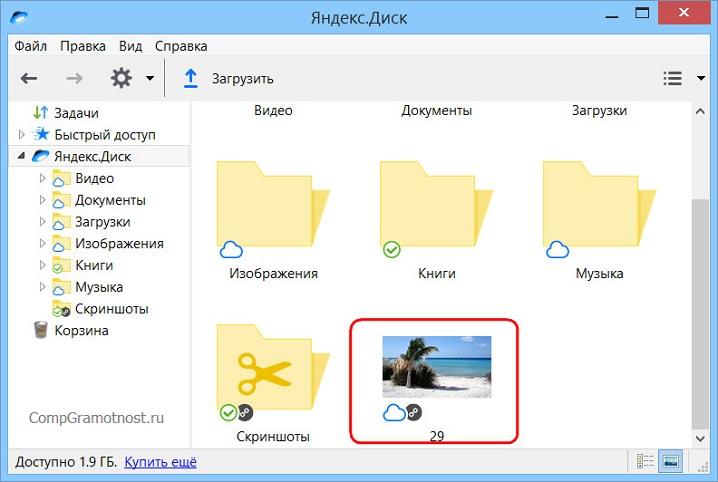 Fajl-skopirovan-iz-Provodnika-na-Yandex-Disk.jpg