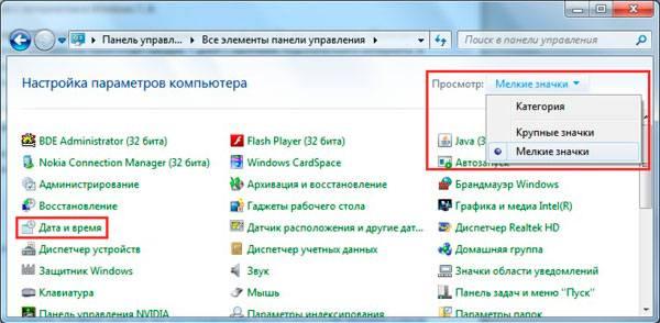 sinhronizaciya_vremeni_na_kompyutere1.jpeg