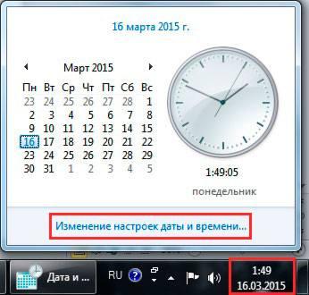 sinhronizaciya_vremeni_na_kompyutere2.jpeg