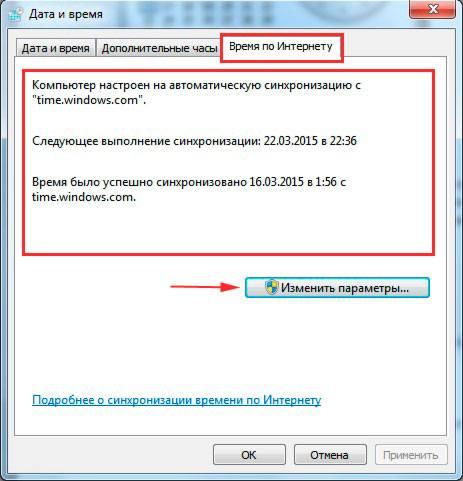 sinhronizaciya_vremeni_na_kompyutere3.jpeg