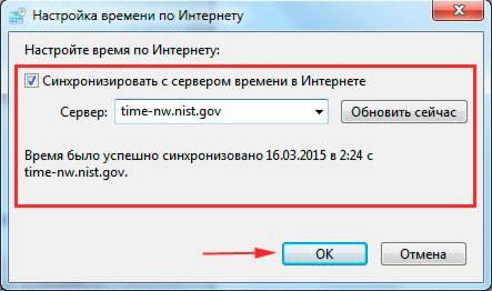 sinhronizaciya_vremeni_na_kompyutere4.jpeg