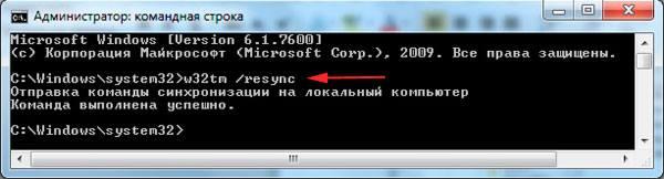 sinhronizaciya_vremeni_na_kompyutere5.jpeg