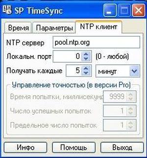 sinhronizaciya_vremeni_na_kompyutere7.jpg