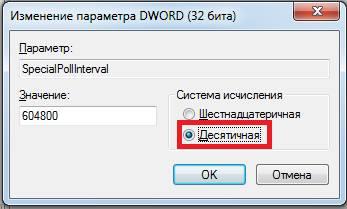 sinhronizaciya_vremeni_na_kompyutere12.jpg