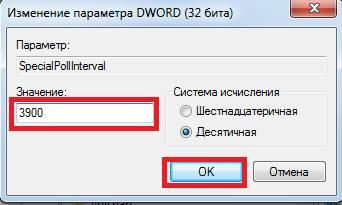 sinhronizaciya_vremeni_na_kompyutere13.jpg