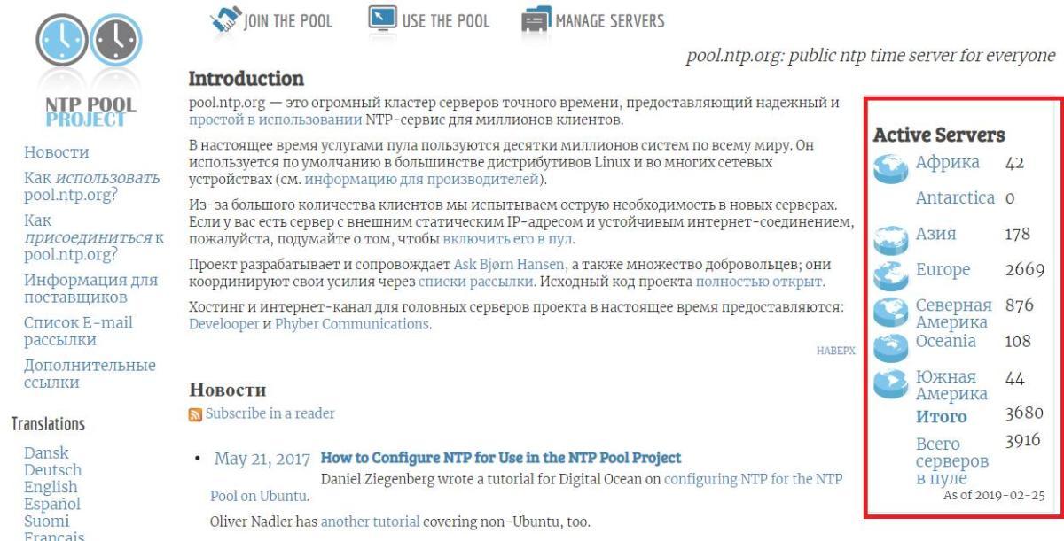 sinhronizaciya_vremeni_na_kompyutere15.jpg