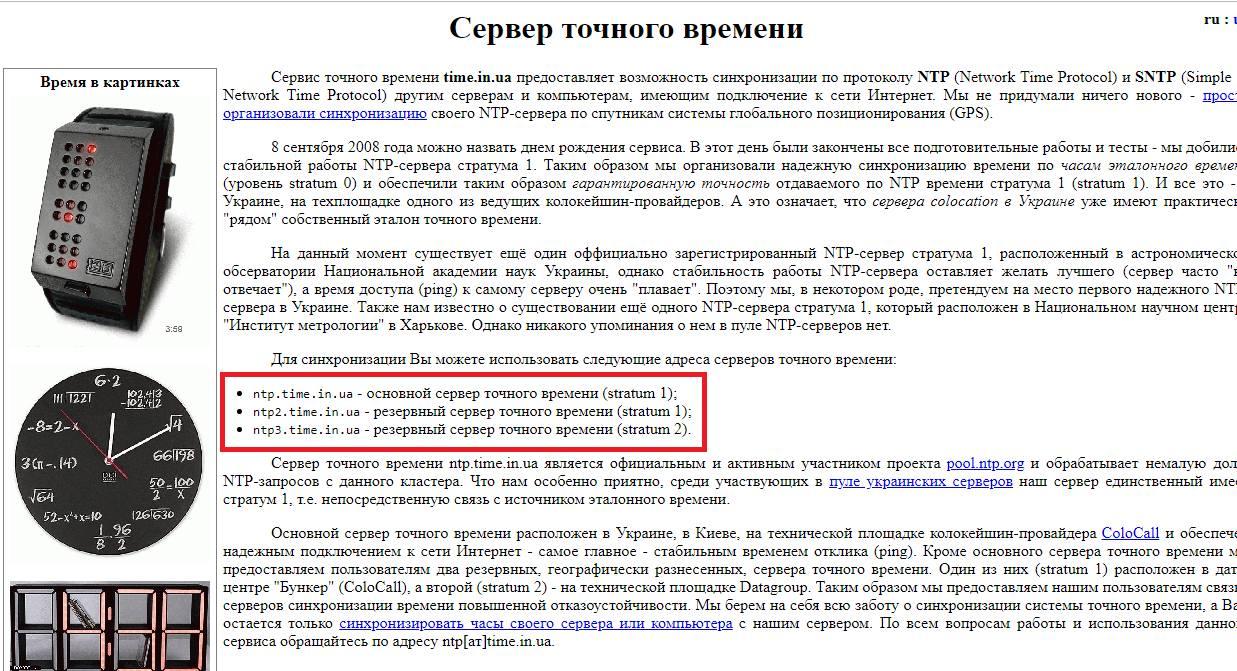 sinhronizaciya_vremeni_na_kompyutere17.jpg