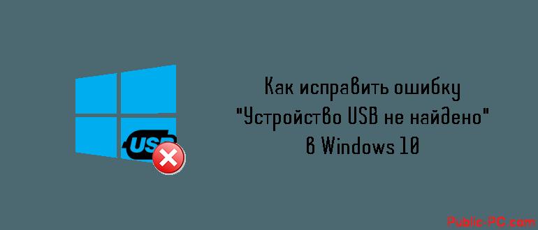 usb-ne-naideno-v-windows-10.png