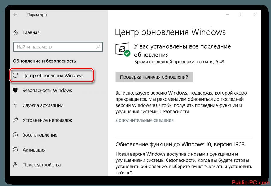 Ne-ustanavlivautsya-obnovleniya-na-Windows-10-2.png