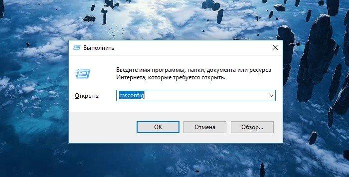 V-menju-Vypolnit-nabiraem-msconfig-i-nazhimaem-OK-.jpg