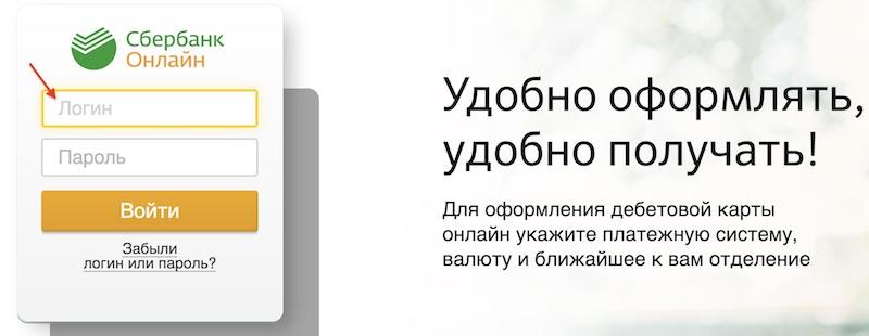 login-v-sberbanke.jpg
