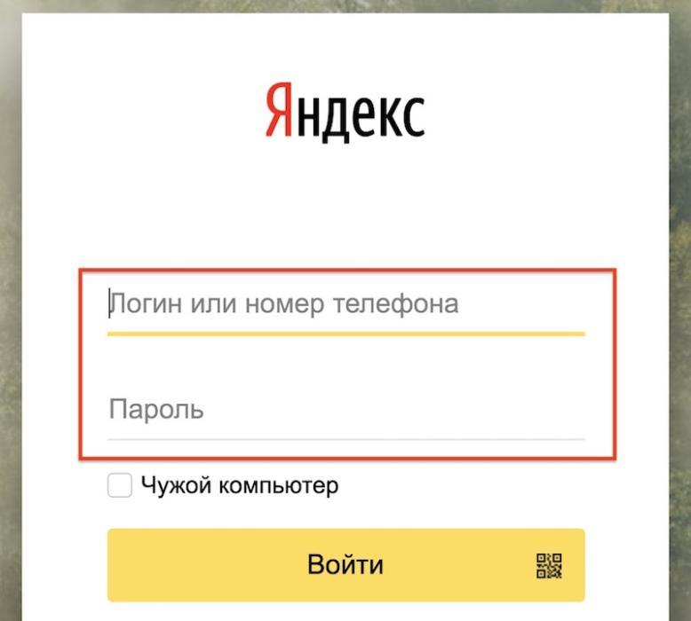 vhod-v-pochtu-yandex.jpg