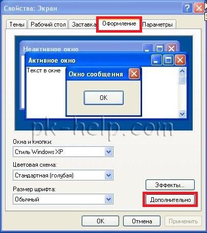 Increase-the-desktop-icons-5.jpg