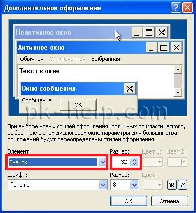 Increase-the-desktop-icons-6.jpg