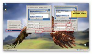 Kak-uvelichit-znachki-rabochego-stola-na-Windows-XP-300x178.jpg